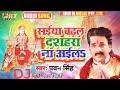 #saiya Chadhal Dasahara Na Aail #pawan Singh Bhakti Dj Song mp3 song Thumb