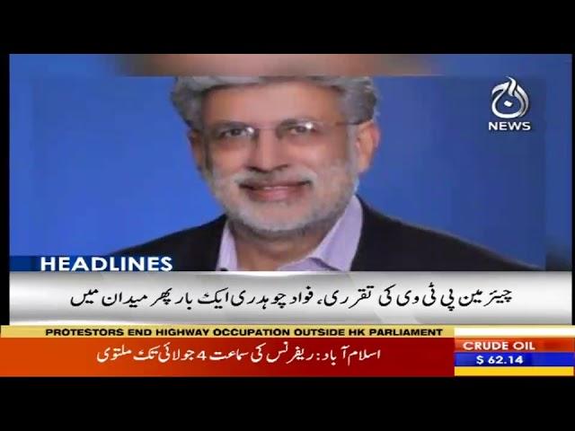 Headlines 12 PM | 17 June 2019 | Aaj News