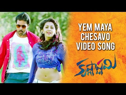Krishnashtami Full Video Songs - Yem Maya Chesavo Video Song - Sunil, Nikki Galrani