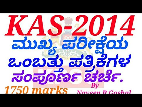 KAS mains exam 2014 Question paper discussion in kannada by Naveen R Goshal.