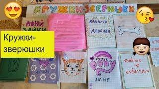 Паперові сюрпризи/ Розпакування #14/ Гуртки-тваринки  розпакування з донькою