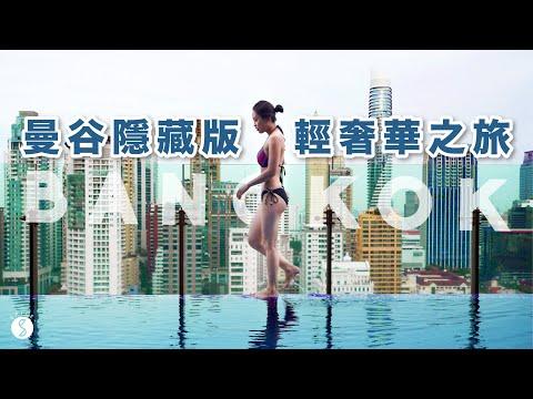 Spice 曼谷🌶️ | 曼谷隱藏版輕奢華之旅!市區網美度假村、無邊際泳池、五星服務 SPA:泰國 曼谷自由行