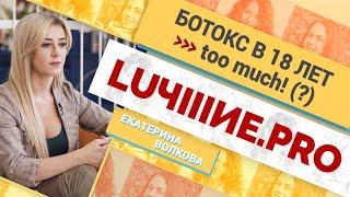 LUЧIIIИЕ PRO#2. Екатерина Волкова. Бьюти-бизнес.