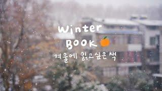 [책 추천] EP.18 겨울에 읽기 좋은 재미있는 소설…