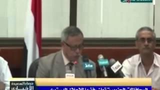حصاد السعيدة 8-2-2015م - المحافظات الجنوبية تعلن رفضها للاعلان الدستوري