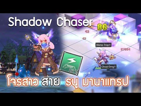 คลาสโจร Shadow Chaser สาย ธนู มานาแทรป ฟาร์มไวมาก | Ragnarok M Eternal Love EP141