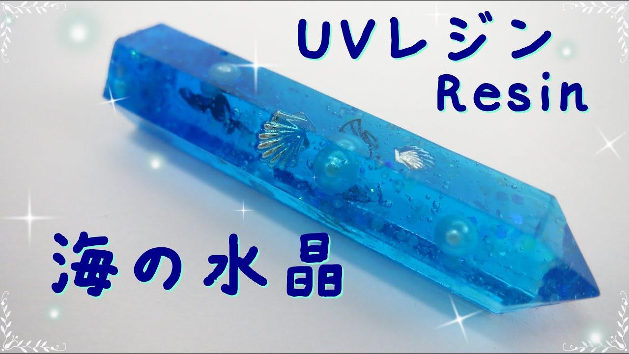 【UVレジン】海の水晶/NRクリアカラーで着色 , YouTube