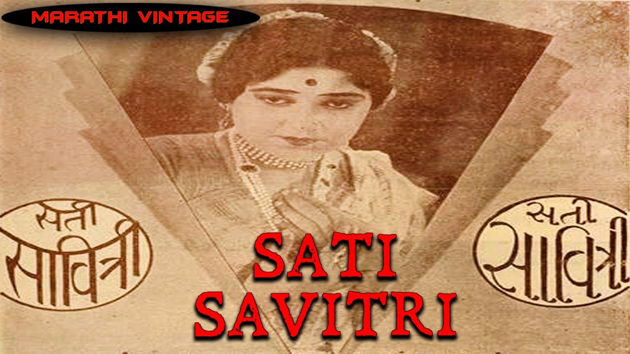 Image result for film (sati Savitri)(1936)