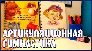 #3  Артикуляционная гимнастика и логопедические игры для детей.  Обзор книг