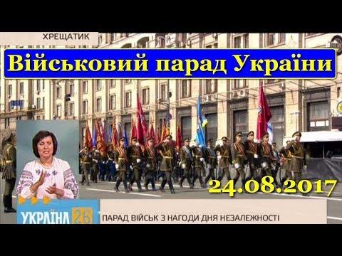 Військовий парад України 2017 | День Відновлення Незалежності | 24 серпня | Київ | Хрещатик | 2017