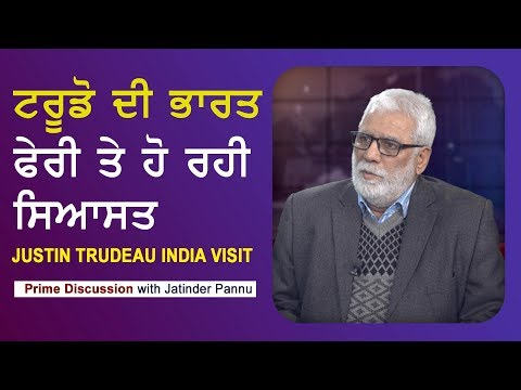 Prime Discussion With Jatinder Pannu #506_Justin Trudeau India Visit.(19-FEB-2018)