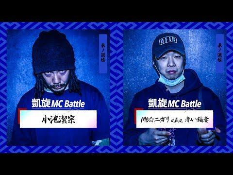 MC☆ニガリa.k.a.赤い稲妻.vs.小池潔宗.凱旋MC battle東西選抜春ノ陣2019.シード戦