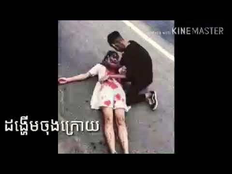 ដង្ហេីមចុងក្រោយ Dong Herm Jong Kroy Khmer Original Song 2018