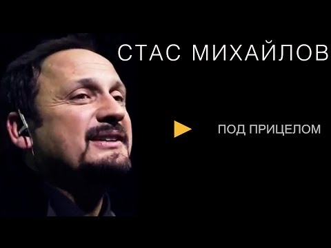 Клип Стас Михайлов - Под прицелом