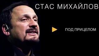 Смотреть клип песни: Стас Михайлов - Под прицелом объективов