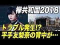【欅坂46】平手友梨奈に衣装トラブル発生!? 「欅共和国2018」初日公演
