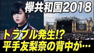 チャンネル登録よろしくお願いします(*^^*) http://urx2.nu/Ksy2 2018年...