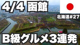 4/4函館32歳ひとり旅。雨の日はB級グルメ3連発【北海道1ヶ月生活27日目】