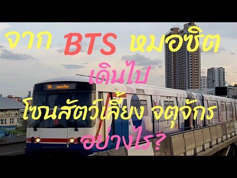 จาก BTS หมอซิต เดินทางไปโซนสัตว์เลี้ยงจตุจักรอย่างไร?