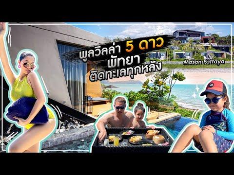 เที่ยวพัทยาแบบ Private สุดๆ กับ Pool Villa วิวทะลเต็มๆ กับ Mason Pattaya !!