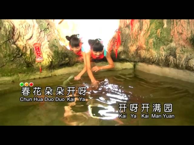 双星 - 迎春接福 [Official Music Video]