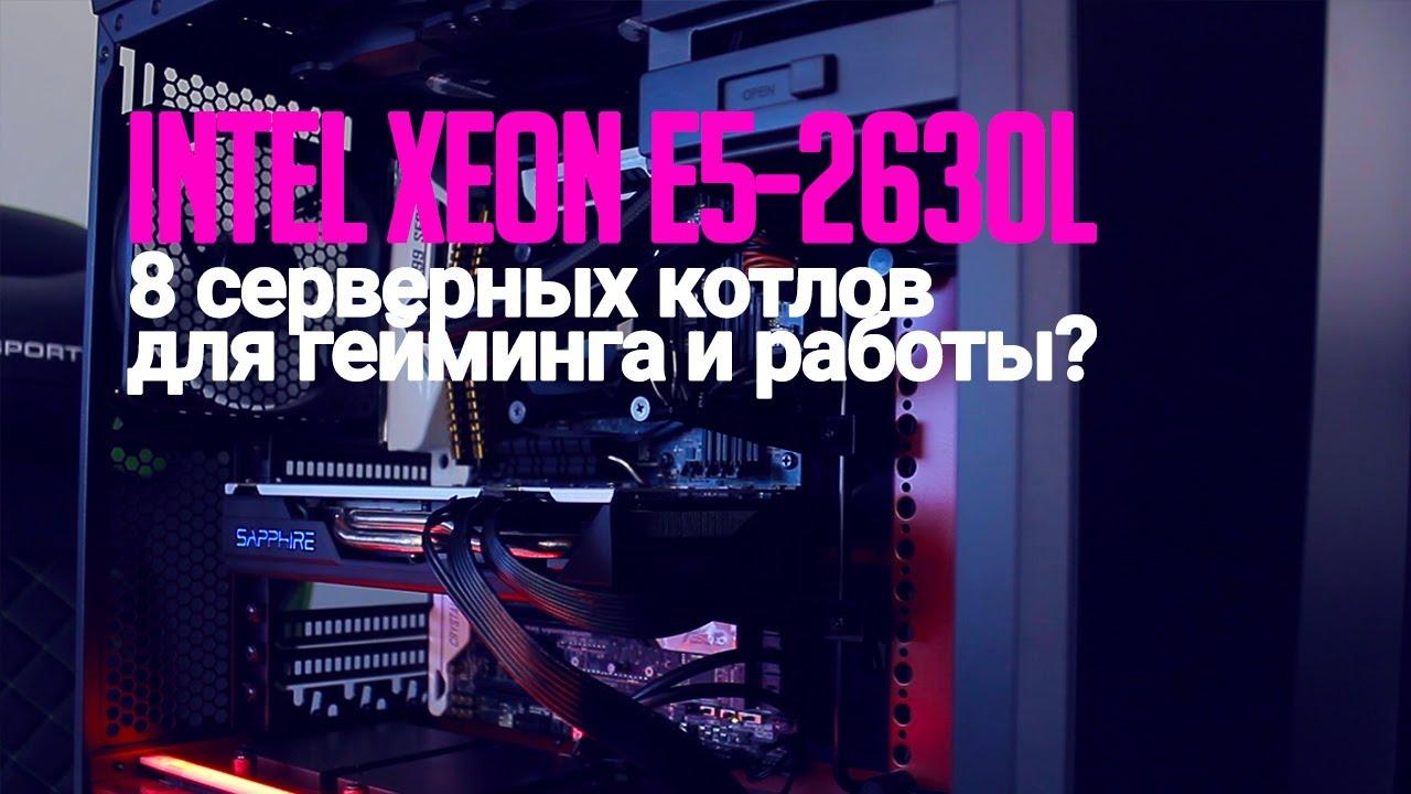 Intel Xeon E5-2630L: 8 серверных котлов для гейминга и работы?