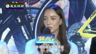 """20150803 娱乐快报 电影《破风》北京首映 主创""""燃烧""""暑期档"""