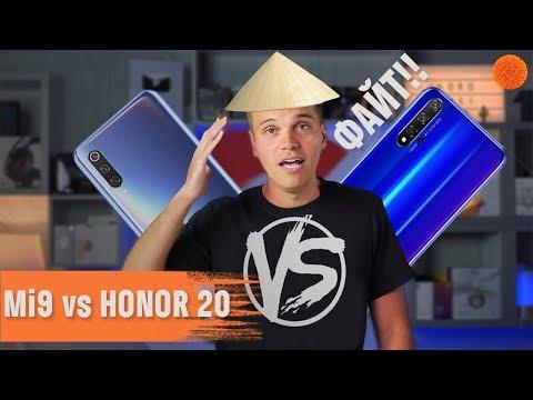 Xiaomi Mi9 Vs Honor 20➡️Полное сравнение китайских флагманов|COMFY