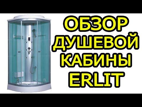 Душевая кабина Erlit 3509, отзыв о Erlit