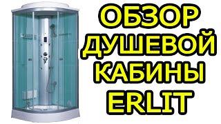 Обзор душевой кабины Erlit 3509, отзыв о Erlit