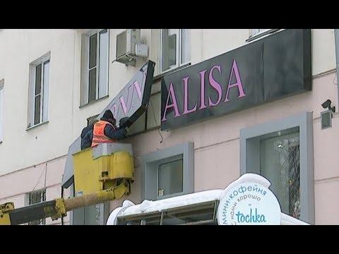 Демонтаж рекламных вывесок в Челябинске