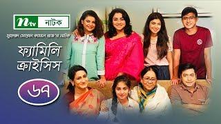 family-crisis-ep-67-sabnam-faria-sarika-sabah-ntv-new-drama-serial