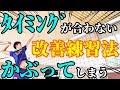 【バレーボール】スパイクのタイミング・かぶってしまうことの改善練習方法!!