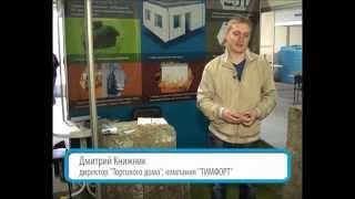 Деревобетон ТИМФОРТ на выставке