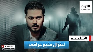 تفاعلكم | المذيع العراقي نزار الفارس يروي لتفاعلكم قصة تهديده بالاغتيال!