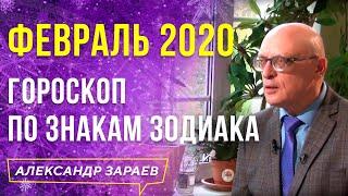 ГОРОСКОП на ФЕВРАЛЬ 2020 по ЗНАКАМ ЗОДИАКА l АЛЕКСАНДР ЗАРАЕВ