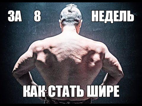 Стань ШИРЕ   за 8 НЕДЕЛЬ - СПЕЦИАЛЬНАЯ ПРОГРАММА РАСШИРЕНИЯ СПИНЫ и ДЕЛЬТ  Егор Рубанов
