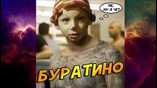 4 Мемы МЕМасики. Буратино. Лучшие приколы 2019
