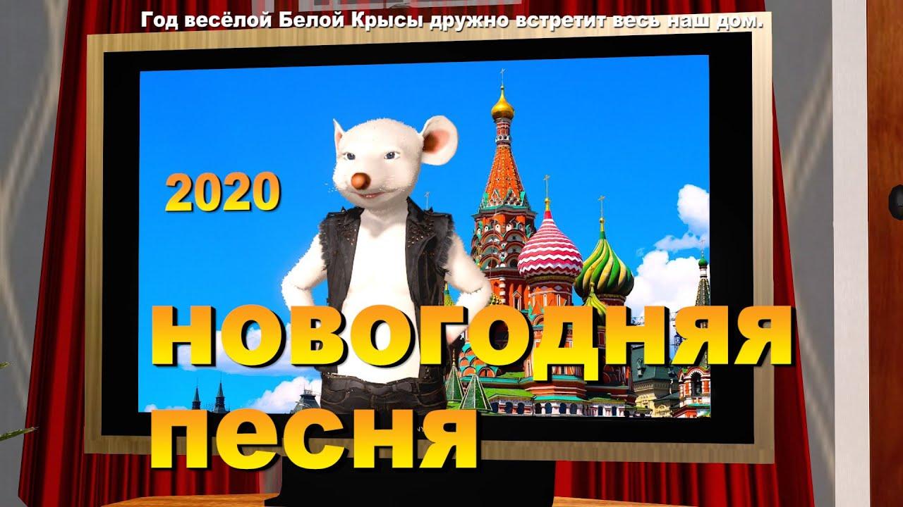 Новогодняя песня для детей (Новый 2020 Год белой Крысы ...