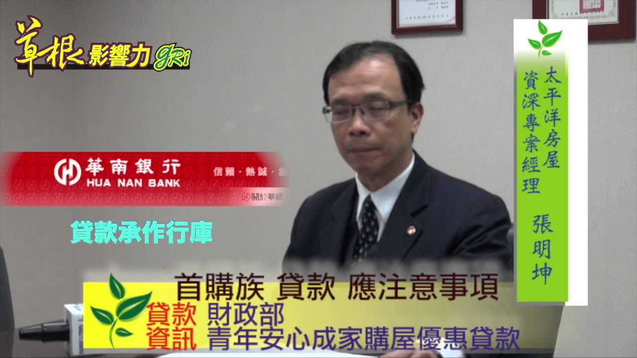 首購族貸款應注意事項-張明坤-20140321 - YouTube