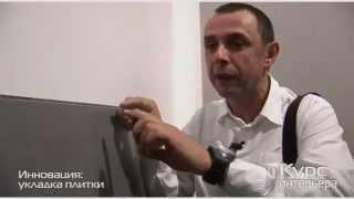 Специальная плитка на пол и стены (инновация)(Для