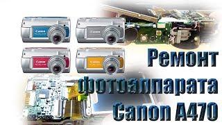Ремонт фотоаппарата Canon PowerShot A470 - не сохраняются настройки и время.