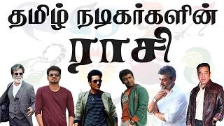 Top 20 Tamil Heros Zodiac Signs | Kollywood Actors and their Zodiac Signs | பிரபலங்களின் ராசி