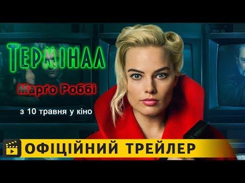 трейлер Термінал (2018) українською