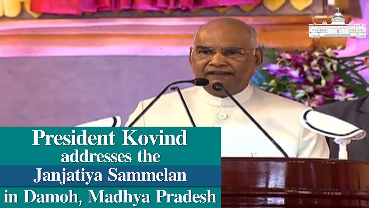 President Kovind addresses the Janjatiya Sammelan in Damoh, Madhya Pradesh