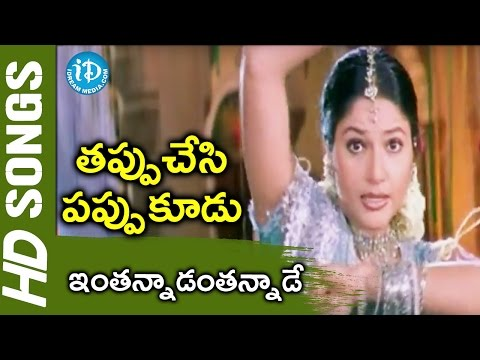 Intannade Antannade Gangaraju Video   Tappuchesi Pappu Koodu Movie  Mohan Babu, Srikanth