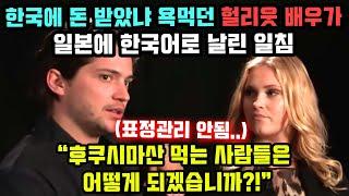 한국에 돈 받았냐 욕먹던 헐리웃 배우가 일본에 한국어로…