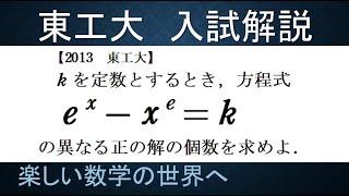 #374 2013東工大 指数関数とべき関数の正の解【数検1級/準1級/中学数学/高校数学/数学教育】JJMO JMO IMO  Math Olympiad Problems
