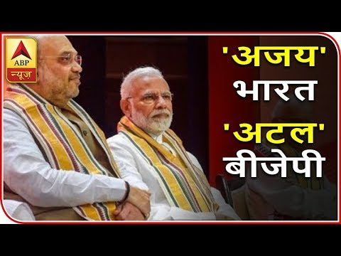 PM Modi gives 'Ajay Bharat, Atal BJP' Slogan As BJP Sounds Poll Bugle For 2019 | ABP News