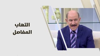 التهاب المفاصل - د.انور عبد السلام
